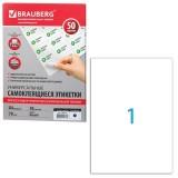 Этикетки самоклеющиеся BRAUBERG, 1 шт. на листе А4, 210х297мм, белая (50 листов) (126470)