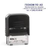 Оснастка для штампа COLOP PRINTER 20, пластмассовая, автоматическая (38х14мм)