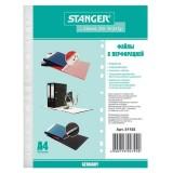 Файлы А4 STANGER, 60мкм, 100шт/уп. (51155) (070162)
