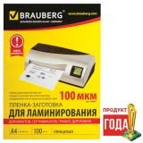 Пленка для ламинирования А4 BRAUBERG,100 мкм, 100шт/уп (530801)