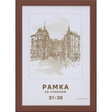 Фоторамка деревянная ЗЕБРА, 21х30 см (темный деревянный багет) (1302) (670645)