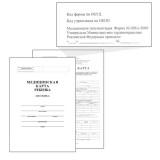 Медицинская карта ребенка А4/14/офсет, 205х290 мм, картонная обложка (130102)