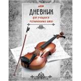 Дневник для музыкальной школы ХАТБЕР А5