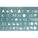Трафарет букв и цифр ЛУЧ (120) (12С 838-08)