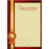 Грамота А4 ФЕНИКС+ за спортивные достижения  /полноцветная печать+бронза, мелов.картон/ (33561)
