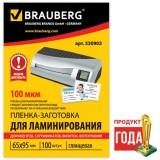 Пленка для ламинирования BRAUBERG, 65*95, 100 мкм, 100шт/уп. (530903)