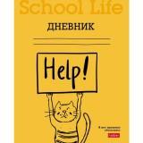 Дневник школьный ХАТБЕР А5