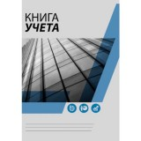 Книга канцелярская А4 80л. клетка ХАТБЕР