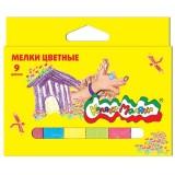Мелки КАЛЯКА-МАЛЯКА 9шт., цветные (28) (МЦКМ09) (053378)
