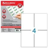Этикетки самоклеющиеся BRAUBERG, 4 шт. на листе А4, 105х148 мм, белая (50 листов) (127513)